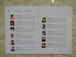 18期メンバー.JPG