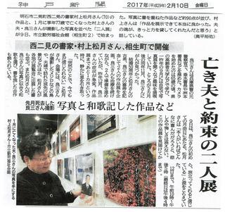 201702shokiji1.jpg