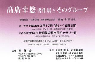 201702taka_an.jpg