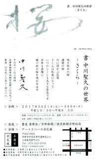 201704nakagawa.jpg