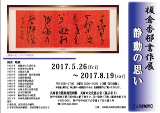 20170508enokura.jpg