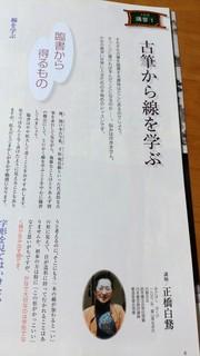 20170712用墨正橋講座.jpg