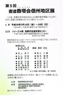 201803shinshu.jpg