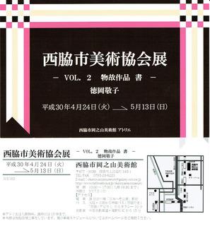 201804toku.jpg