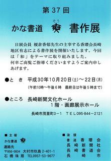 201810nagasaki.jpg