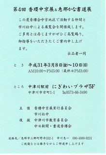 2019013chukyo.jpg