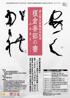 201901bokusui2.jpg