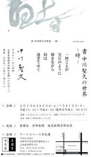 201904nakagawa.jpg