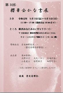 201905youka_an.jpg