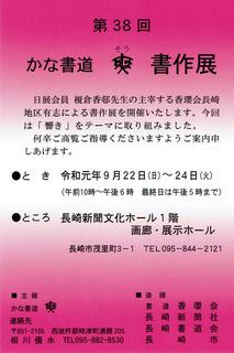 2019nagasaki_so.jpg