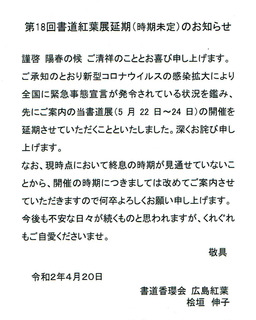 202005hiroshima_enki.jpg