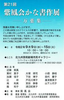 202009shiho.jpg