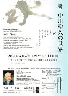 2021nakagawa.jpg