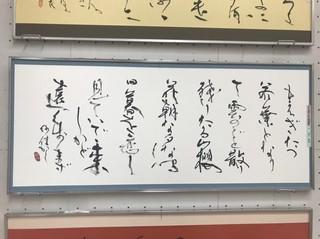 �F展賞/国生紗佳(調和体).jpg