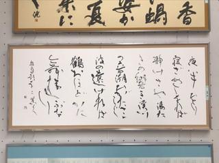 �N優秀賞/馬場  舞(調和体).jpg