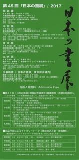 日本の書展.jpg