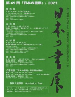 日本の書展2021.jpg