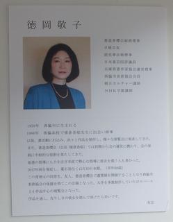 toku_memory2.jpg